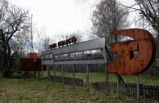Spring in the Chernobyl exclusion zone, Ukraine view 7