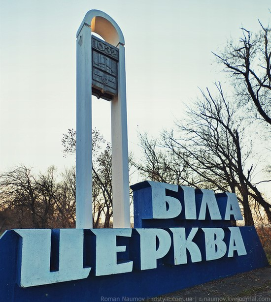 Bila Tserkva city, Ukraine tour photo 2