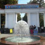 Mirgorod – Ukrainian resort mentioned in Gogol's stories