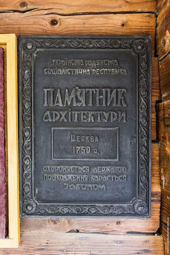 Nativity Church in Dilove, Zakarpattia region, Ukraine, photo 2