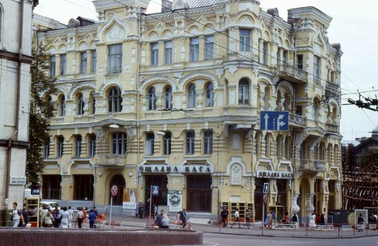 Kyiv - the Capital of Soviet Ukraine in 1985, photo 22