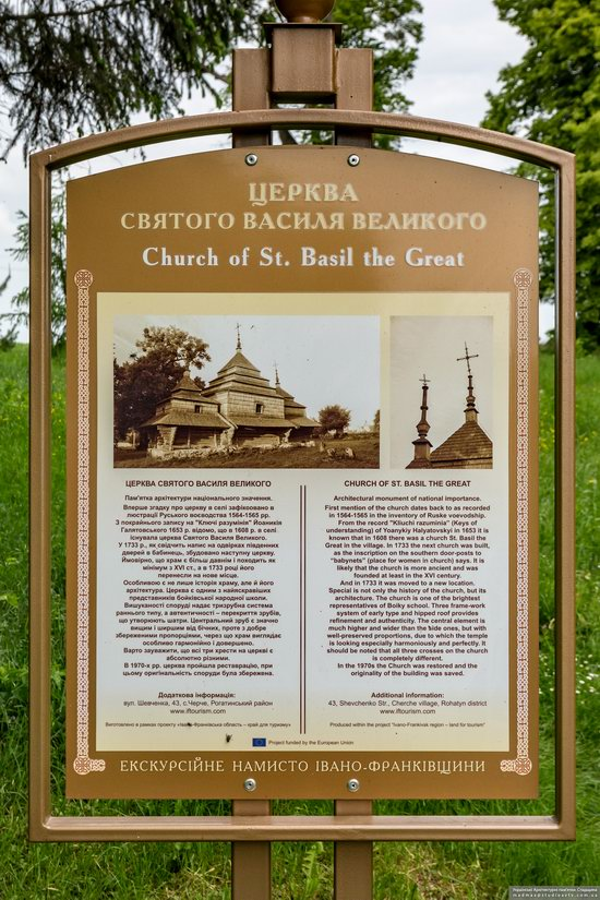 Church of St. Basil the Great in Cherche, Ukraine, photo 2