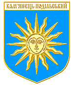Kamenets Podolskiy city coat of arms