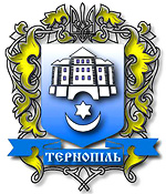 Ternopil city coat of arms