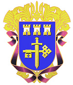 Ternopil oblast coat of arms