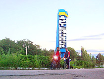 Artemivsk entrance sign