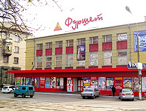 Kamianske department store