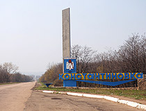 Konstantinovka entrance sign