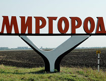 Myrhorod entrance sign