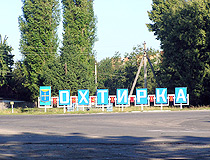 Okhtyrka entrance sign