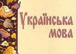 Ukrainian language - Ukrainska mova