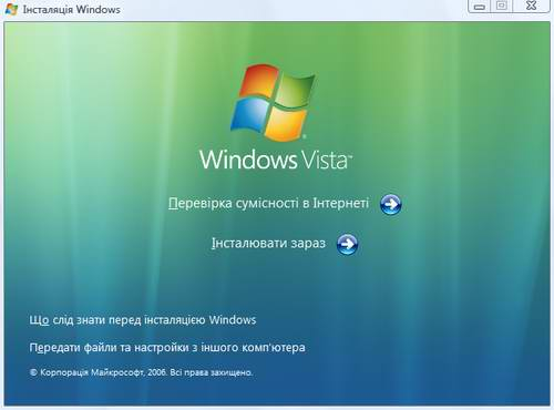 Windows Vista installation screen on Ukrainian