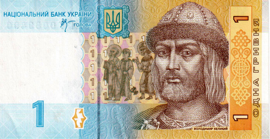 Ukrainian banknotes - 1 Hryvnia front