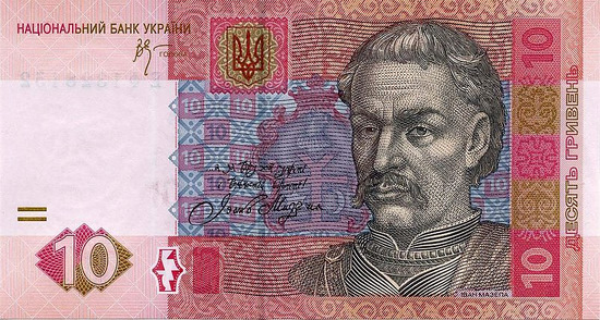Ukrainian banknotes - 10 Hryvnia front