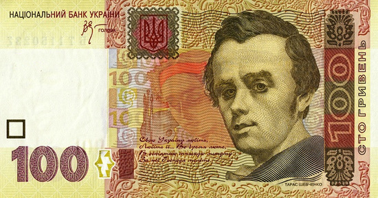 Ukrainian banknotes - 100 Hryvnia front