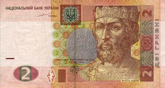 Ukrainian banknotes - 2 Hryvnia front