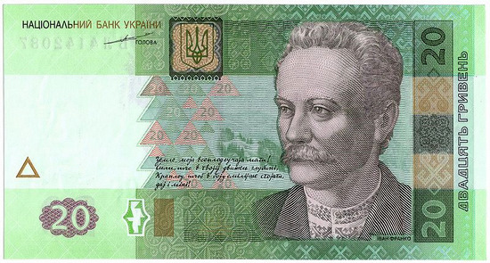Ukrainian banknotes - 20 Hryvnia front