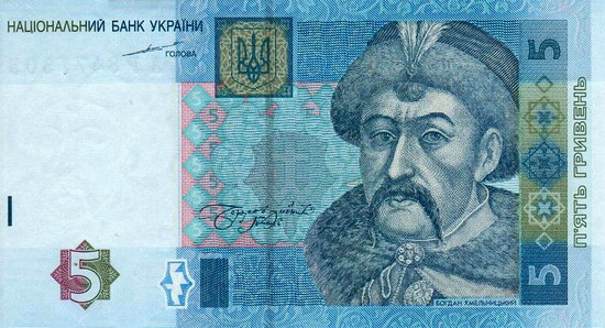 Ukrainian banknotes - 5 Hryvnia front
