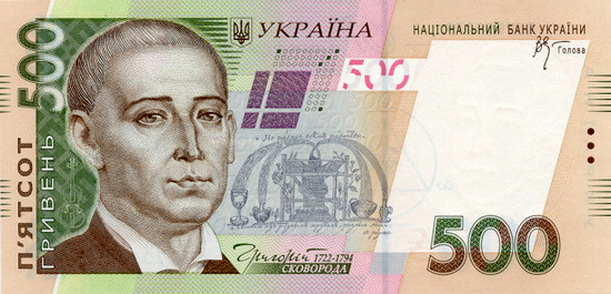 Ukrainian banknotes - 500 Hryvnia front